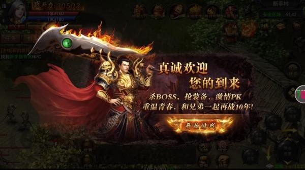 征战江湖手机版_征战江湖安卓版下载