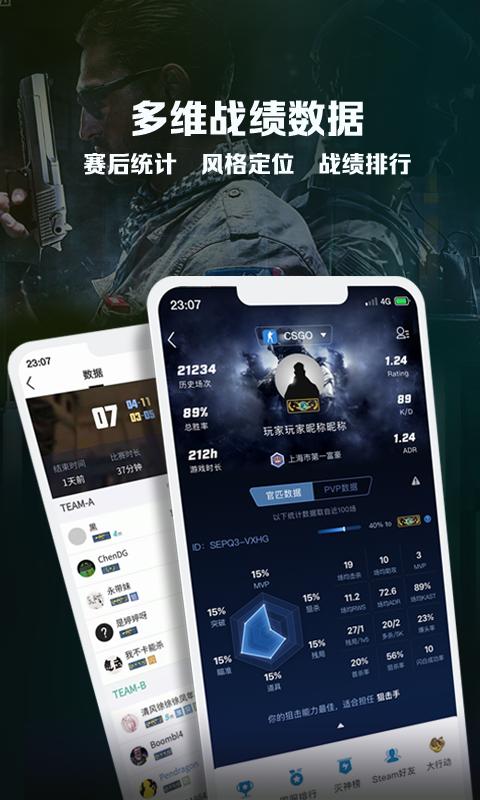 完美世界电竞手机版_完美世界电竞安卓版下载