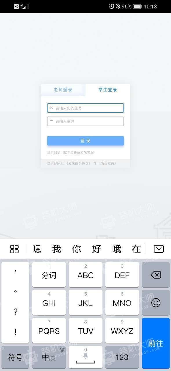 爱米云助教手机版_爱米云助教安卓版下载