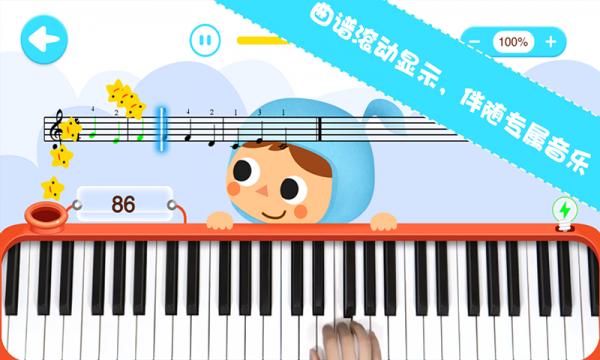 智能钢琴课手机版_智能钢琴课安卓版下载