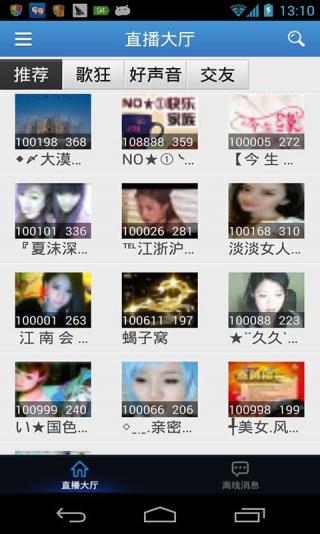 99CU多人视频聊天手机版_99CU多人视频聊天安卓版下载