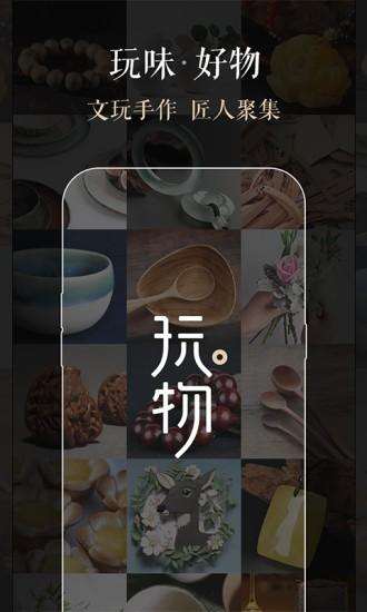 玩物手机版_玩物安卓版下载