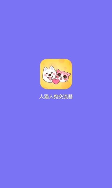 人猫人狗交流器手机版_人猫人狗交流器安卓版下载