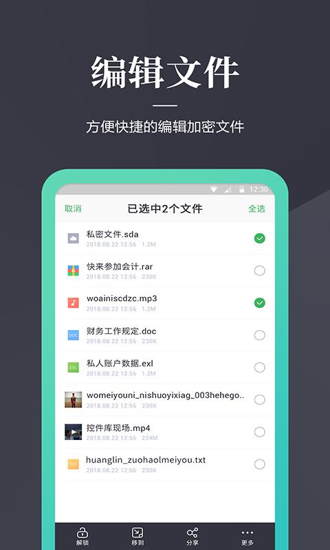 文件加密狗手机版_文件加密狗安卓版下载