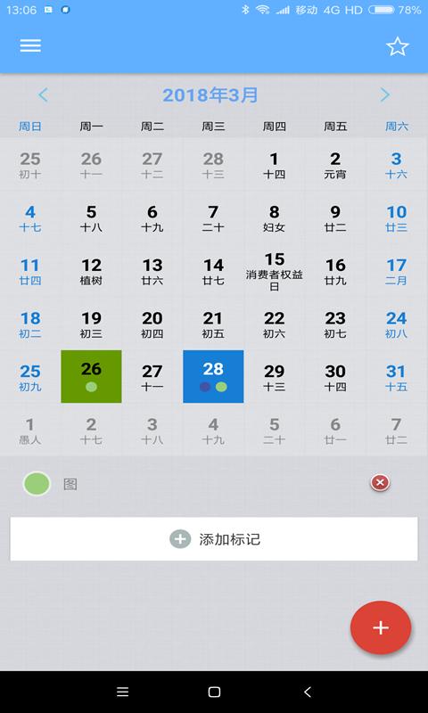 护民图库手机版_护民图库安卓版下载