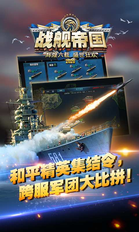 战舰帝国2手机版_战舰帝国2安卓版下载