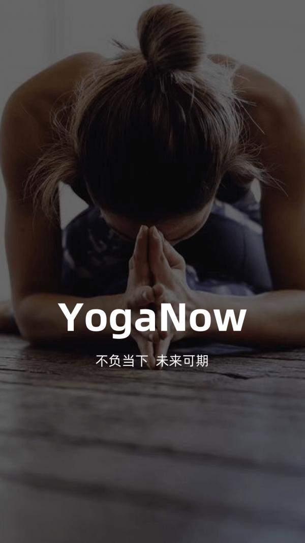 YogaNow手机版下载(暂未上线)
