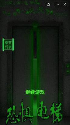 恐惧电梯手机版_恐惧电梯安卓版下载