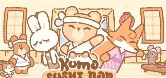 寿司的Kumo手机版_寿司的Kumo安卓版下载