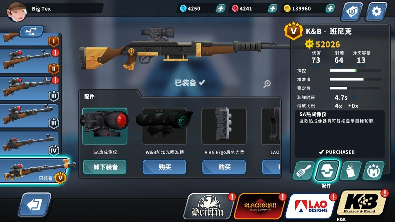 反狙击手机版_反狙击安卓版下载