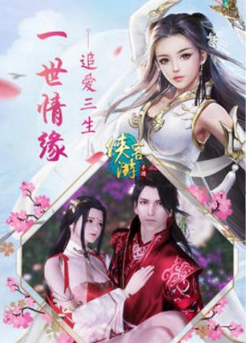 侠客游3D手机版_侠客游3D安卓版下载