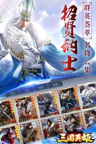 三国英雄HD手机版_三国英雄HD安卓版下载