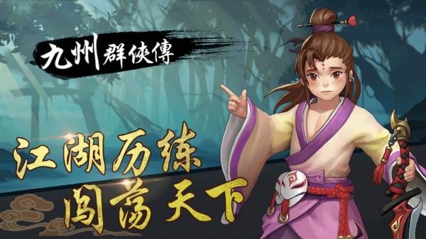 九州群侠传手机版_九州群侠传安卓版下载