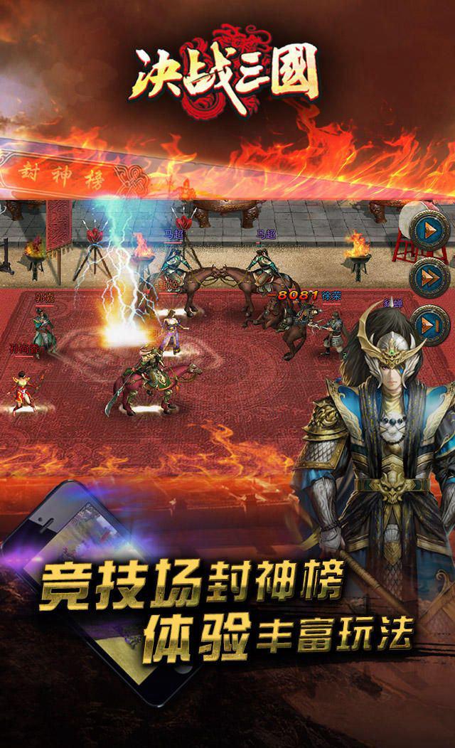 决战三国3D手机版_决战三国3D安卓版下载