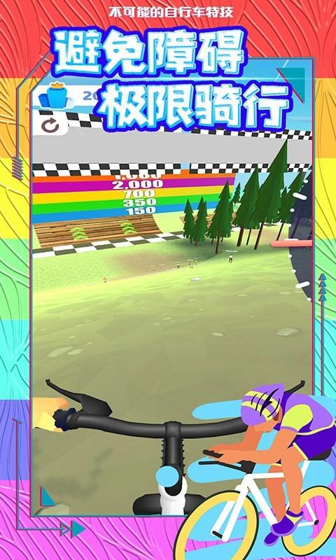 不可能的自行车特技手机版_不可能的自行车特技安卓版下载