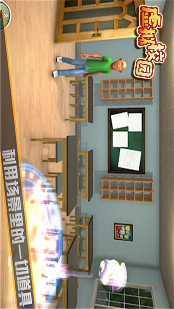 虚拟校园手机版_虚拟校园安卓版下载