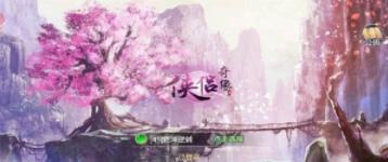 侠侣奇缘手机版_侠侣奇缘安卓版下载