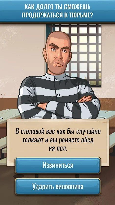 监狱生存手机版_监狱生存安卓版下载