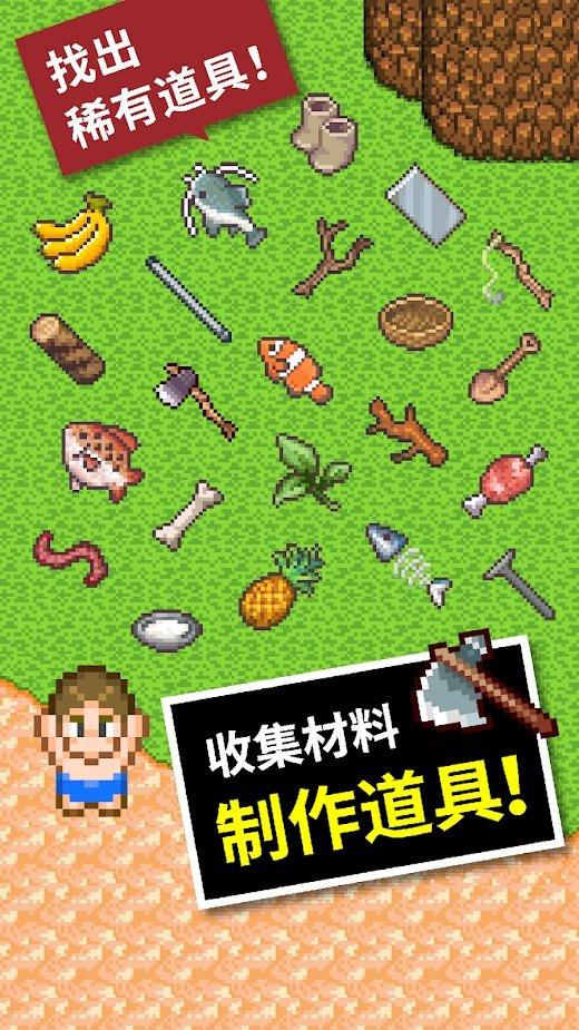 无人岛大冒险2手机版_无人岛大冒险2安卓版下载