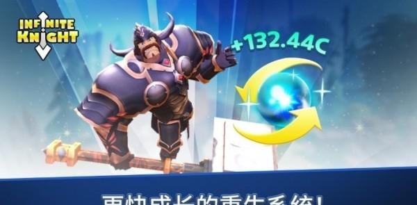 无限骑士放置型RPG手机版_无限骑士放置型RPG安卓版下载
