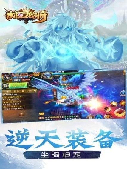 永恒龙骑手机版_永恒龙骑安卓版下载