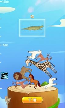 动物涨姿势手机版_动物涨姿势安卓版下载