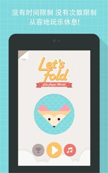 一起来折纸手机版_一起来折纸安卓版下载