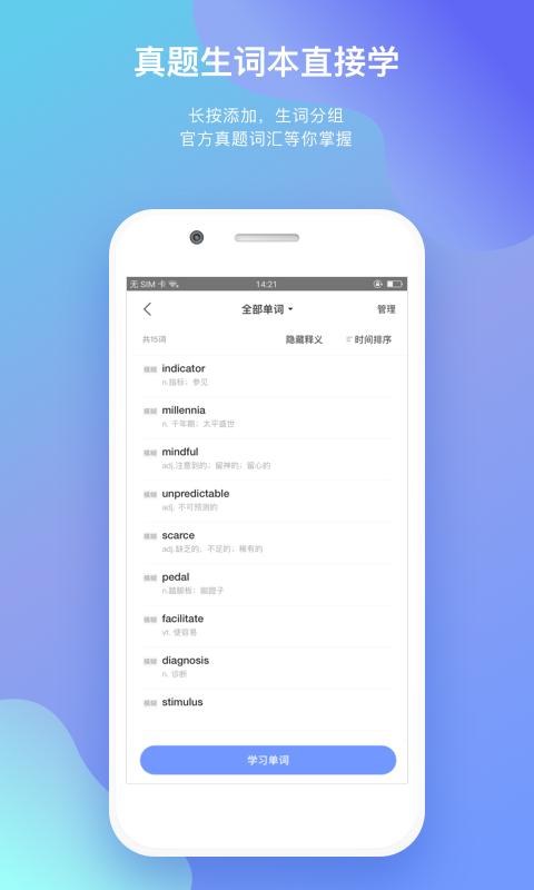 小站托福手机版下载(暂未上线)