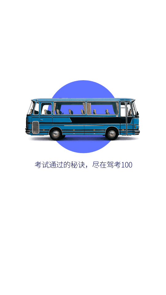 驾考100手机版下载(暂未上线)