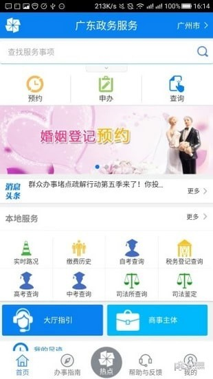 广东政务服务手机版下载(暂未上线)