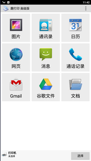 PrinterShare(趣打印)手机版下载(暂未上线)