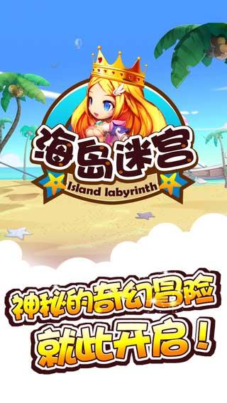 海岛迷宫手机版下载(暂未上线)