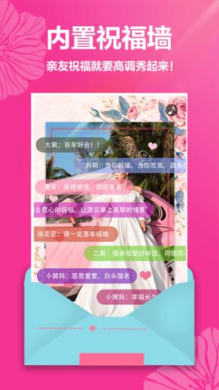 婚礼请帖手机版下载(暂未上线)
