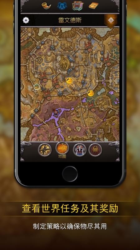 魔兽世界随身助手手机版下载(暂未上线)