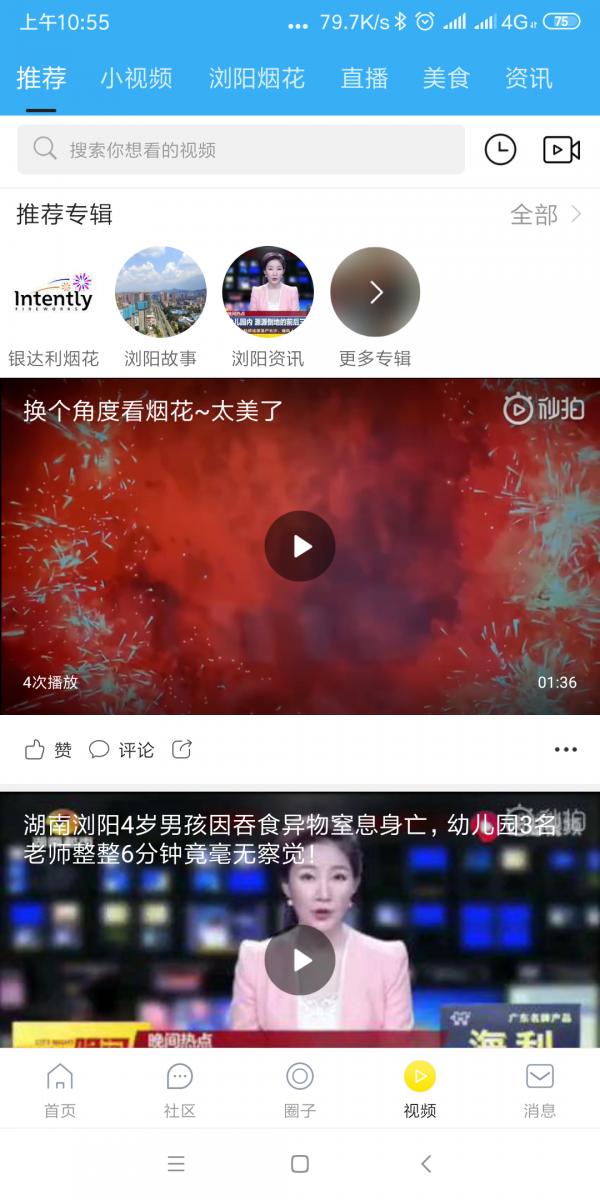 嗨浏阳手机版下载(暂未上线)