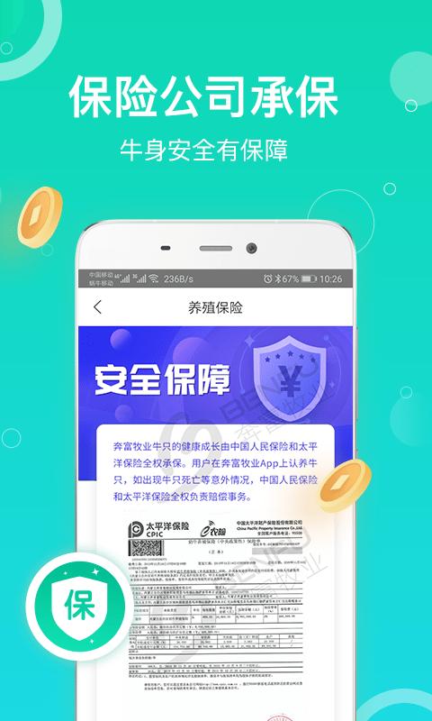奔富牧业手机版下载(暂未上线)