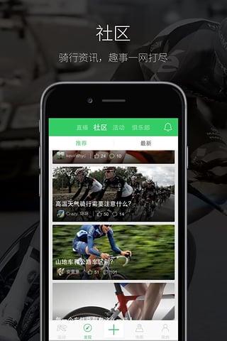 骑记手机版下载(暂未上线)