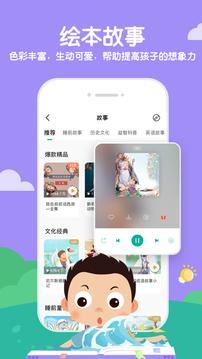 常青藤爸爸早教手机版下载(暂未上线)