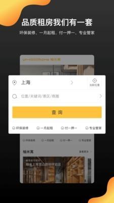 柚米租房手机版下载(暂未上线)