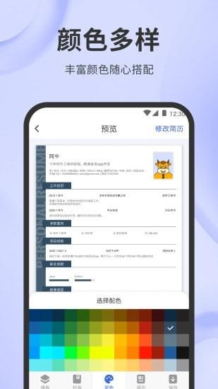 简历牛手机版下载(暂未上线)