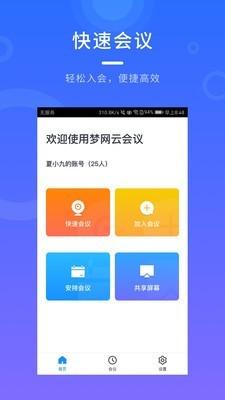 梦网云会议手机版下载(暂未上线)