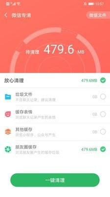 万能清理王手机版下载(暂未上线)