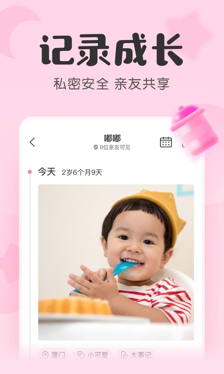 柚宝宝手机版下载(暂未上线)
