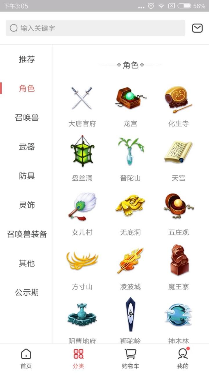 梦幻西游藏宝阁手机版下载(暂未上线)