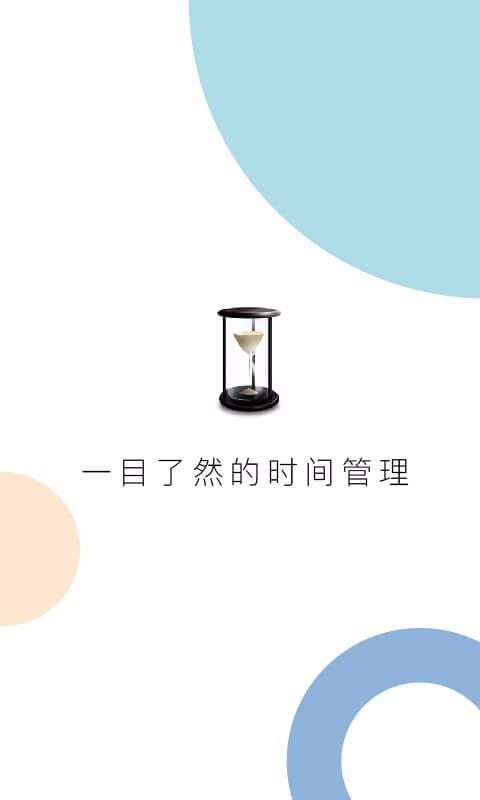 慧影时间流手机版下载(暂未上线)