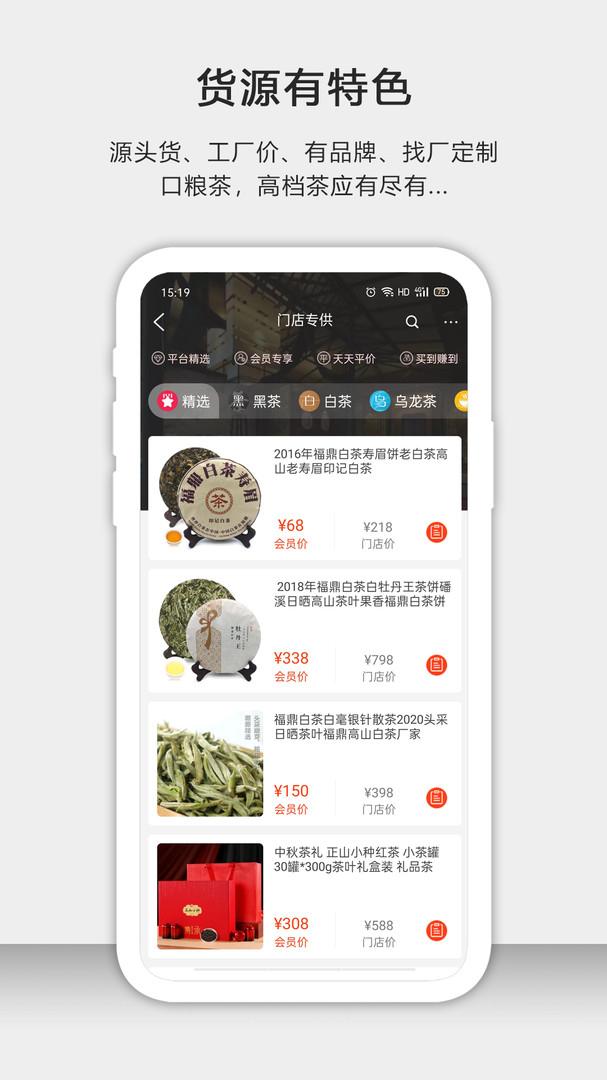 茶批发手机版下载(暂未上线)