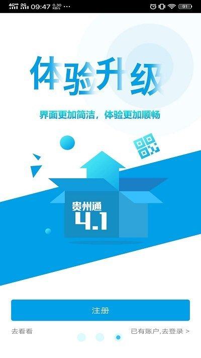 贵州通手机版下载(暂未上线)