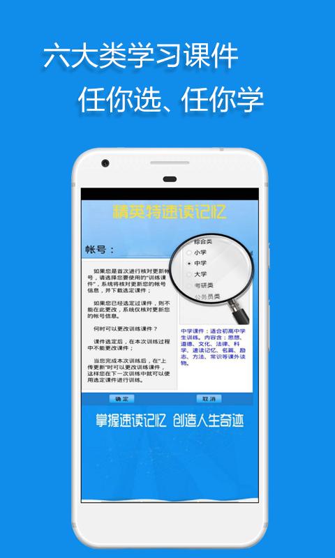 精英特速读记忆手机版下载(暂未上线)