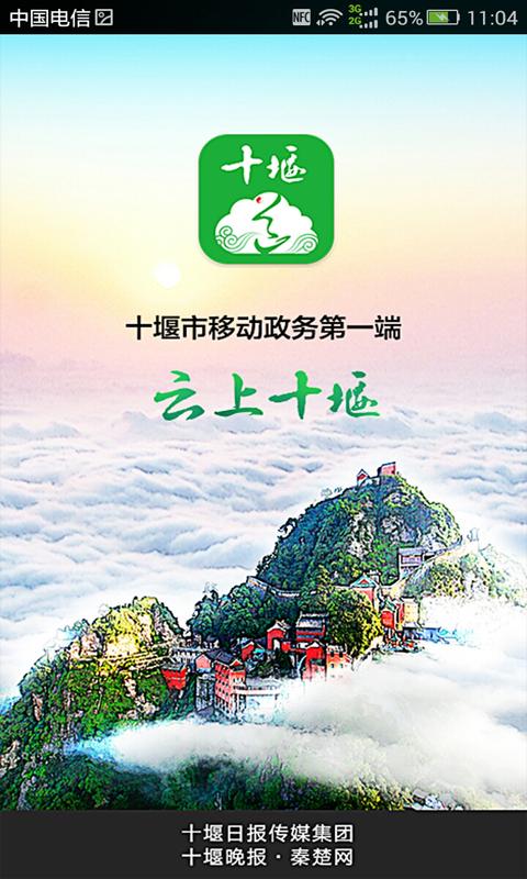 云上十堰手机版下载(暂未上线)
