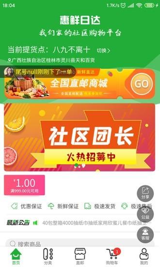 惠鲜日达手机版下载(暂未上线)